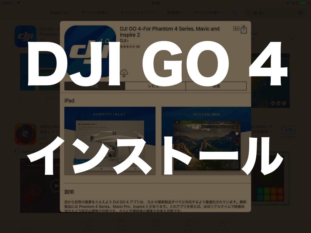 DJI GO4 1.インストール