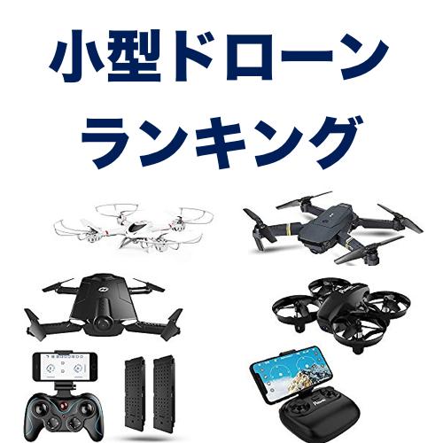 【2019年】1万円以下で購入できる人気の小型ドローンランキング3選