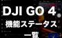 DJI GO4 3−1.機能ステータス一覧