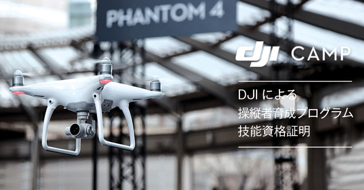 DJI CAMP スペシャリスト 育成プログラム【技能資格証明】 in 横浜 1月26-27日