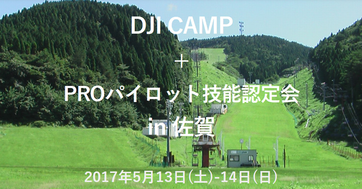 DJI CAMP + PROパイロット技能認定会 in 佐賀